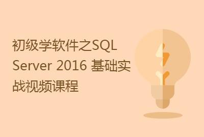 初级学软件之SQL Server 2016 基础实战视频课程