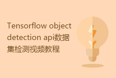 Tensorflow object detection api数据集检测视频教程