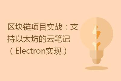 区块链项目实战:支持以太坊的云笔记(Electron实现)