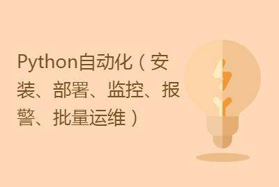 Python自动化运维(安装、部署、监控、报警、批量运维)