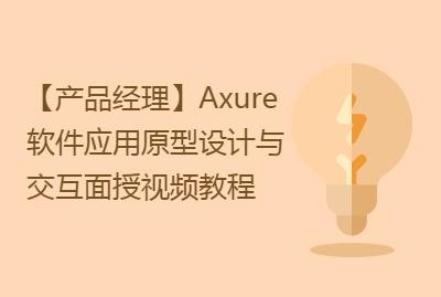 【产品经理】Axure软件应用原型设计与交互面授视频教程