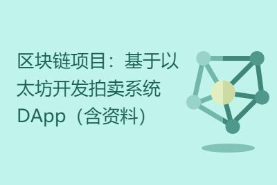 区块链项目:基于以太坊开发拍卖系统DApp教程(含资料)