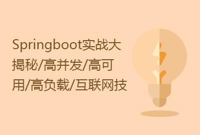 微服务Springboot实战大揭秘/高并发/高可用/高负载/互联网技术
