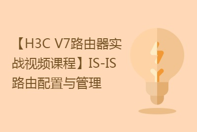 【H3C V7路由器实战视频课程系列-8】IS-IS路由配置与管理