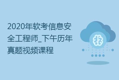 2020年软考信息安全工程师_下午历年真题视频课程