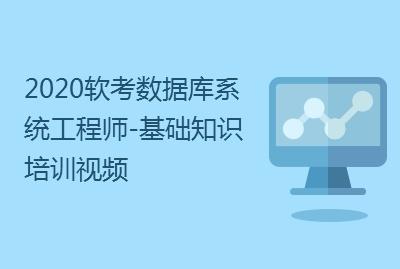 2020软考数据库系统工程师-基础知识培训视频