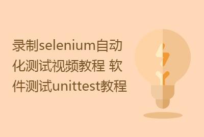 19年录制selenium自动化测试视频教程 软件测试unittest教程