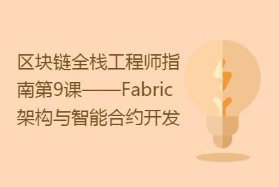 区块链全栈工程师指南第9课——Fabric架构与智能合约开发