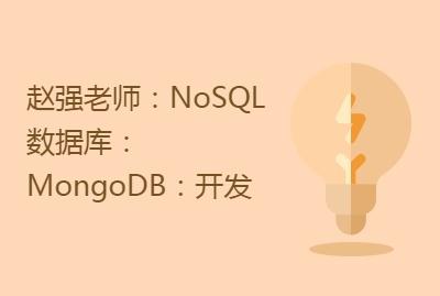 赵强老师:NoSQL数据库系列之三:MongoDB(上):开发