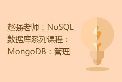赵强老师:NoSQL数据库系列课程之三:MongoDB(下):管理