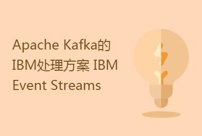基于Apache Kafka的IBM事件流处理方案 IBM Event Streams