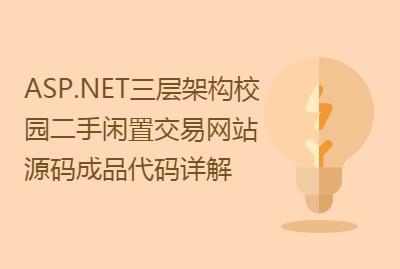 毕业设计ASP.NET三层架构校园二手闲置交易网站源码成品代码详解