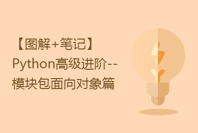【图解+笔记】Python高级进阶--模块包面向对象篇(含150条笔记)
