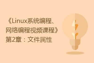 《Linux系统编程、网络编程视频课程》第2章:文件属性
