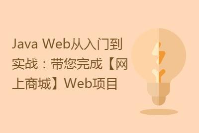 Java Web从入门到实战:老程序员手把手带您完成一个【网上商城】Web项目