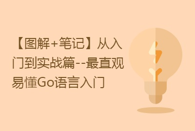 【图解+笔记】Go语言从入门到实战篇--最直观最易懂的Go语言入门