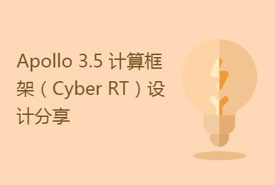 Apollo 3.5 计算框架(Cyber RT)设计分享