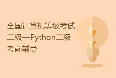 2019年全国计算机等级考试二级——Python二级考前辅导