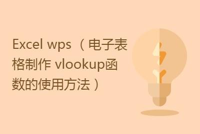 Excel wps 小白偷懒系列(电子表格制作 vlookup函数的使用方法)