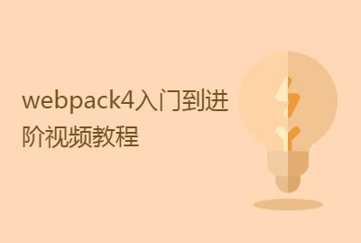 2019年模块化打包工具webpack4教程webpack4入门到进阶webpack视频教程