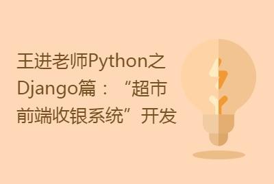 """跟着王进老师学Python之Django篇第三季:数据库开发项目实战""""超市前端收银系统"""""""