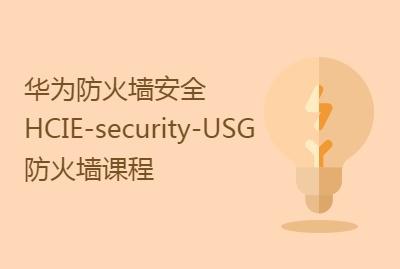 华为防火墙安全HCIE-security-USG防火墙视频课程