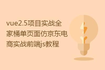 2019全新vue2.5项目实战全家桶单页面仿京东电商实战前端js教程
