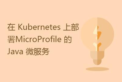 在 Kubernetes 上部署基于 MicroProfile 的 Java 微服务