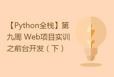 【Python全栈】第九周 Web项目实训之前台开发(下)