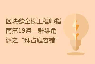 """区块链全栈工程师指南第19课——群雄角逐之""""拜占庭容错"""""""