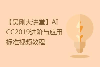 【吴刚大讲堂】Adobe Illustoator (AI)CC2019进阶与应用标准视频教程