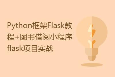 Python框架Flask教程+图书借阅小程序flask项目实战