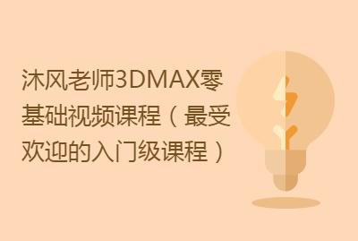 沐风老师3DMAX零基础视频课程(最受欢迎的入门级课程)