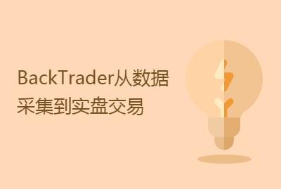 从编程小白到量化宗师之路---BackTrader从数据采集到实盘交易