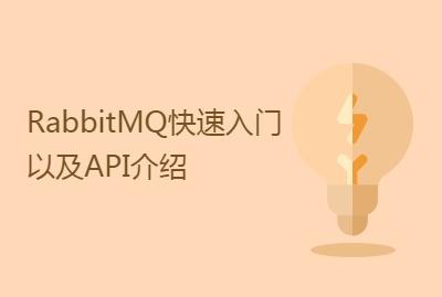 RabbmitMQ从入门到精通课程(第1季)--RabbitMQ快速入门以及API介绍