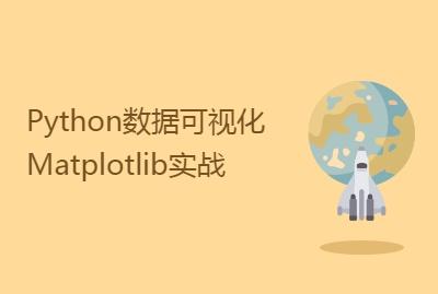 Python数据可视化  Matplotlib实战 视频课程