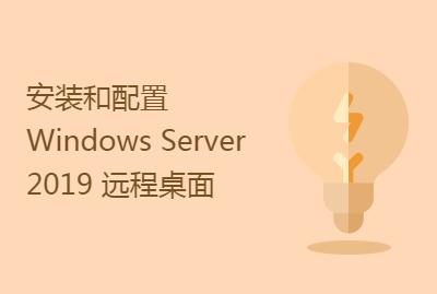 安装和配置 Windows Server 2019 远程桌面