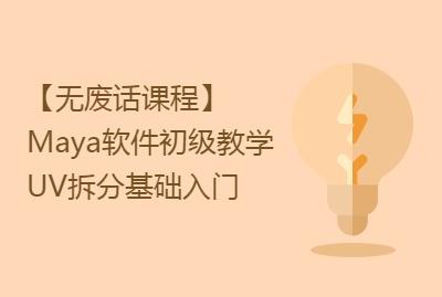 【无废话课程】Maya软件初级教学UV拆分基础入门【字幕版】