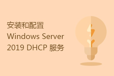 安装和配置 Windows Server 2019 DHCP 服务