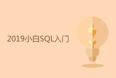 2019小白SQL入门(零基础60分钟含SQL语法问答精彩)