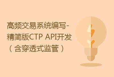 从编程小白到量化宗师之路---高频交易系统编写---精简版期货CTP API开发(含穿透式监管)