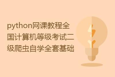 python网课视频教程全国计算机等级考试二级爬虫简明自学全套基础