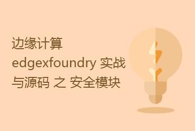 边缘计算 edgexfoundry 实战与源码剖析 之 安全模块