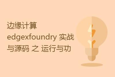 边缘计算 edgexfoundry 实战与源码剖析 之 运行与功能介绍