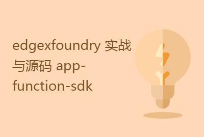 边缘计算 edgexfoundry 实战与源码剖析 之 app-function-sdk