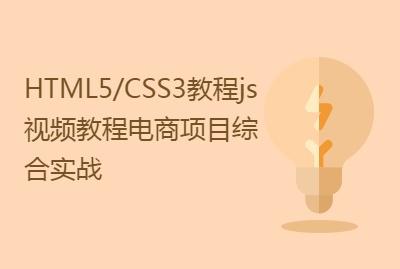 19年录制HTML5/CSS3教程js视频教程电商项目综合实战