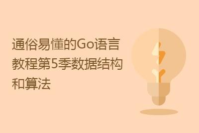 通俗易懂的Go语言教程第5季数据结构和算法(含配套资料)