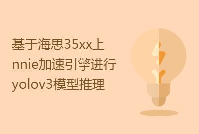 基于海思35xx上nnie加速引擎进行yolov3模型推理