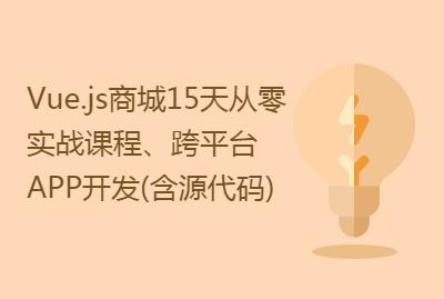 Vue.js商城15天从零实战课程、跨平台APP开发(含源代码)