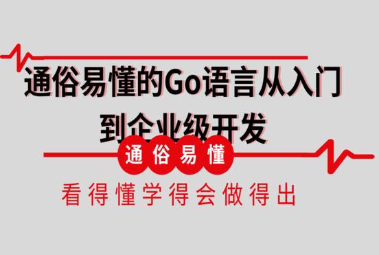 通俗易懂的Go语言从入门到企业级开发  title=